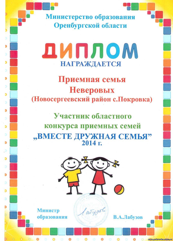 Конкурс приемных семей презентация